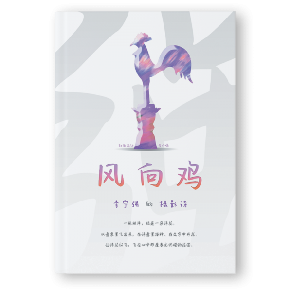 Feng Xiang Ji