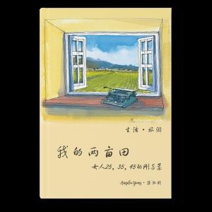 我的两亩田 Liang Mu Tian