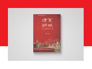 qing-xi-shi-cheng